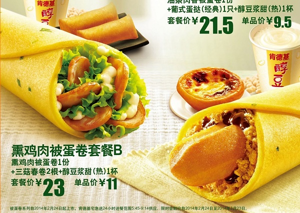 Egg pancake wrap KFC China