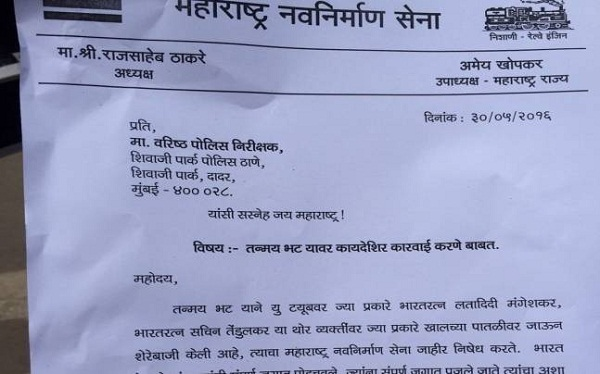 FIR against Tanmay Bhatt